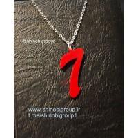 گردنبند شماره 7 new - پلکسی
