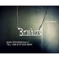 گردنبند برادرها