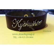 دستبند کیوکوشین