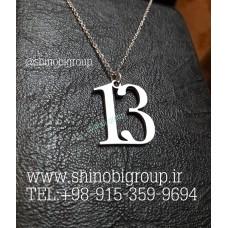 گردنبند شماره 13
